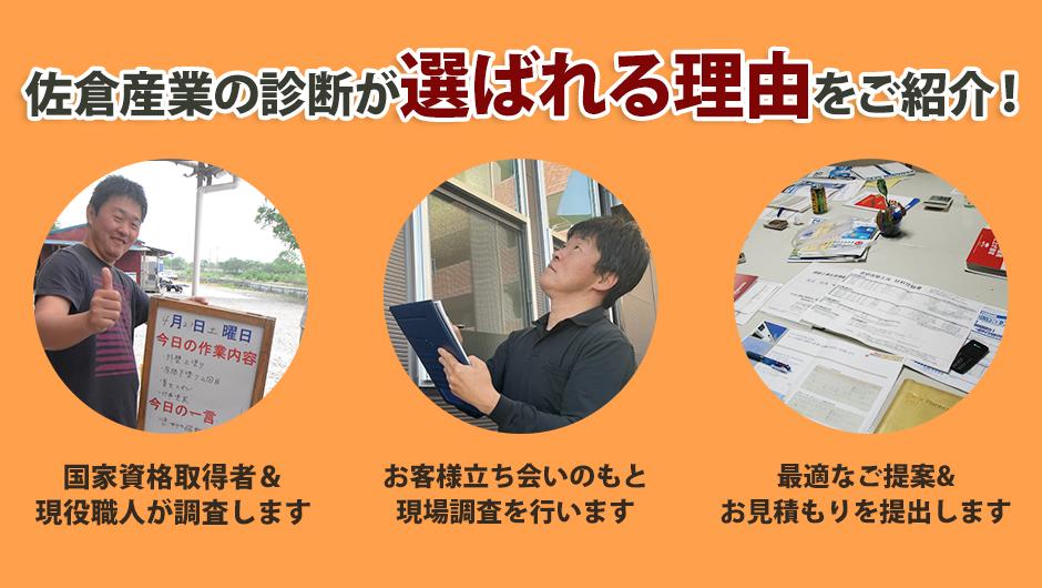 佐倉産業の診断が選ばれる理由をご紹介!