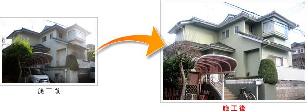 施工前と施工後の比較写真
