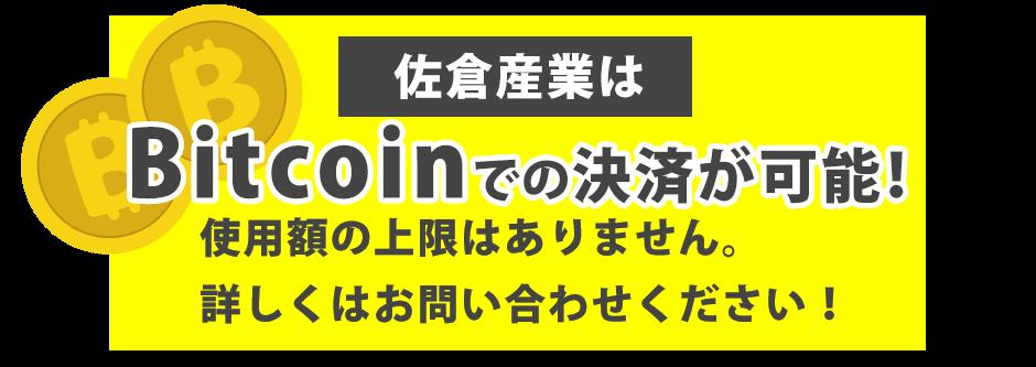 Bitcoinでの決済が可能!