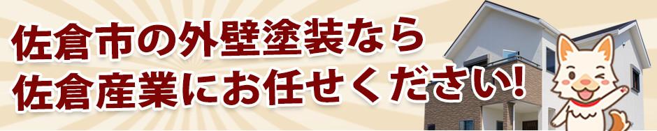 佐倉市の外壁塗装なら佐倉産業にお任せください!