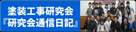 塗装研究会ブログ