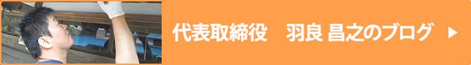 代表取締役 羽良 昌之のブログ