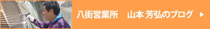 八街営業所 山本 芳弘のブログ
