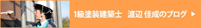 1級塗装技能士 渡辺 佳成のブログ