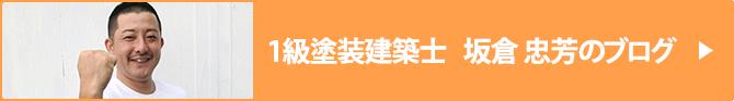 1級塗装技能士 坂倉 忠芳のブログ