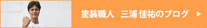 塗装職人 三浦 佳祐のブログ