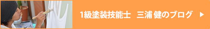 1級塗装技能士 三浦 健のブログ