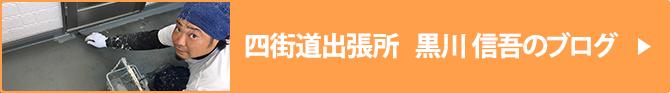 四街道出張所 黒川  信吾のブログ