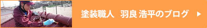 塗装技能士 羽良 浩平のブログ