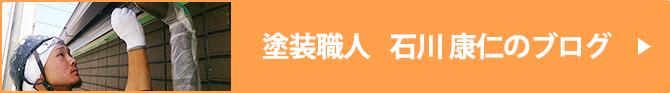 塗装職人 石川 康仁のブログ