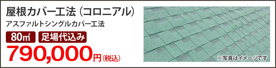 屋根カバー工法(コロニアル)アスファルトシングルカバー工法