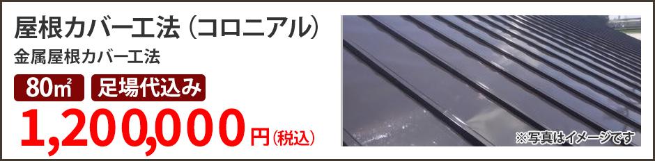 屋根カバー工法(コロニアル)金属屋根カバー工法