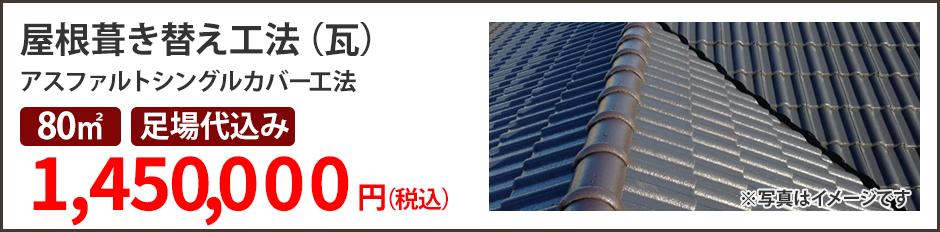 屋根葺き替え工法(瓦)アスファルトシングルカバー工法