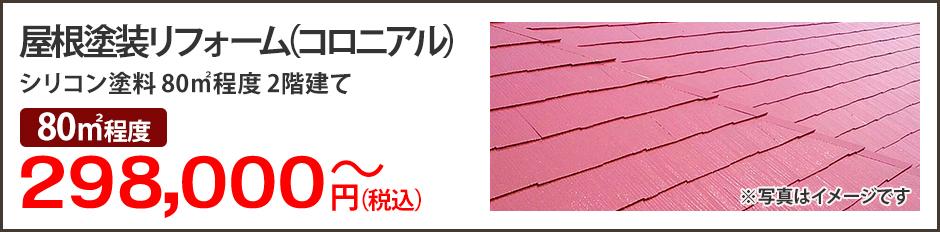 屋根塗装リフォーム(コロニアル)