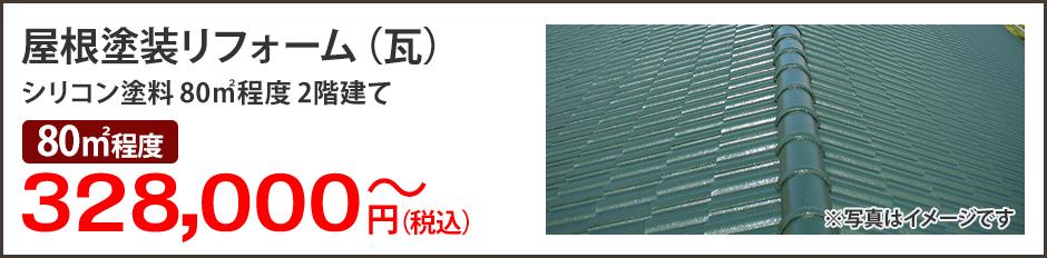 屋根塗装リフォーム(瓦)