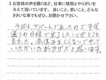 千葉市花見川区瑞穂 M様