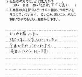 鎌ヶ谷市中沢 K様