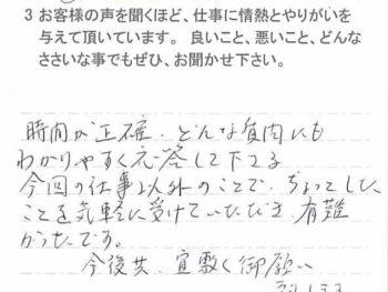 佐倉市ユーカリが丘で外壁塗装をされたK様の声