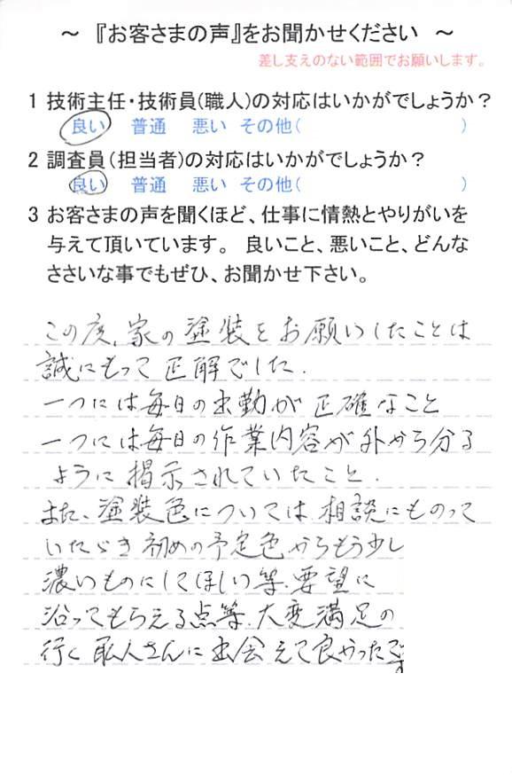 佐倉市ユーカリが丘で外壁塗装をされたT様の声